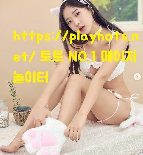 https://playhots.net/ 토토 NO.1 메이저놀이터