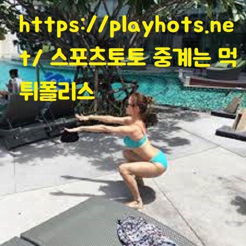 https://playhots.net/ 스포츠토토 중계는 먹튀폴리스
